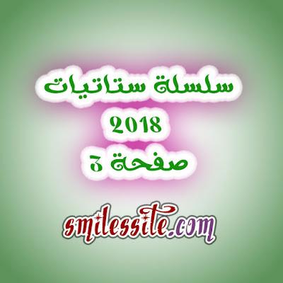 سلسلة ستاتيات 2018 صفحة 3