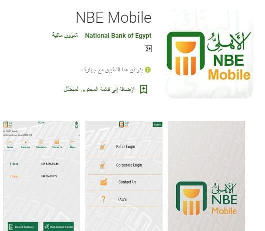 تنزيل برنامج National Bank of Egypt للموبايل
