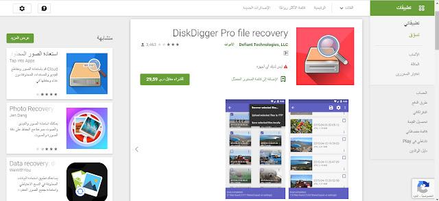 تطبيق 1 لسترجاع الملفات المحذوفة للاندرويد  DiskDigger Pro file recovery مجانا