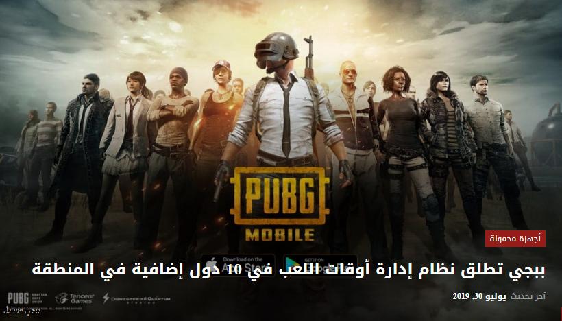 PUBG تطلق نسق إدارة أوقات اللعب في عشرة دول إضافية في المنطقة