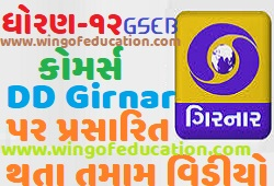 Std-12 Commerce DD Girnar Home Learning All Subjects Video July-2020 (www.wingofeducation.com)