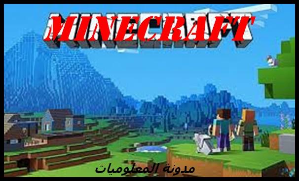 Minecraft قم ببناء وتصميم وإطلاق العنان لخيالك