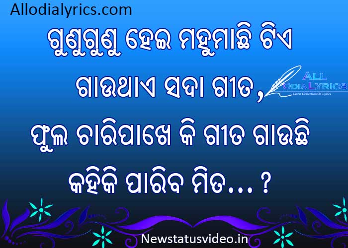 Odia Shayari Image Download
