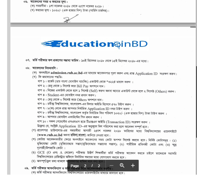 Rabindra University Bangladesh Admission Test Notice Result 2018-19
