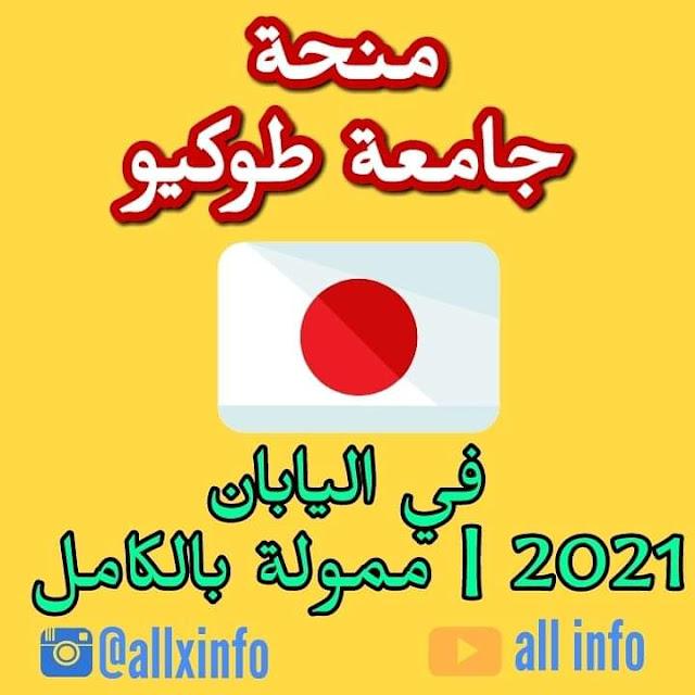 منحة جامعة طوكيو في اليابان 2021 | ممول بالكامل