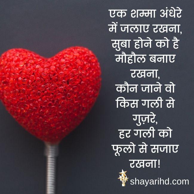 Romantic Shayari, Ek Shammaa Andhere Mein