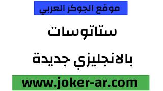 ستاتوسات بالانجليزي جديدة لن تجد اجمل منها 2021 - الجوكر العربي