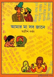 Amar Ma Sob Jane by Adrish Bardhan pdf