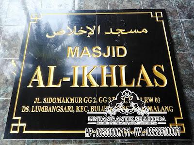 Papan Nama Masjid, Contoh Papan Nama Masjid, Ukuran Prasasti Masjid