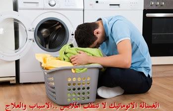 اسباب عدم تنظيف الغسالة الاتوماتيك للملابس