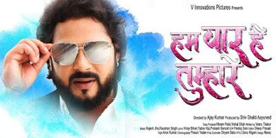 Ham Yar hai Tumhare Bhojpuri movie