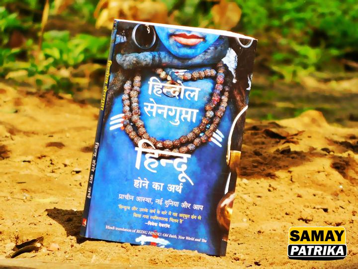 हिन्दू होने का अर्थ : हिन्दुत्व और उसके अर्थ का व्यक्तिपरक चिंतन