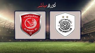 مشاهدة مباراة السد القطري والدحيل بث مباشر 16-05-2019 كأس قطر