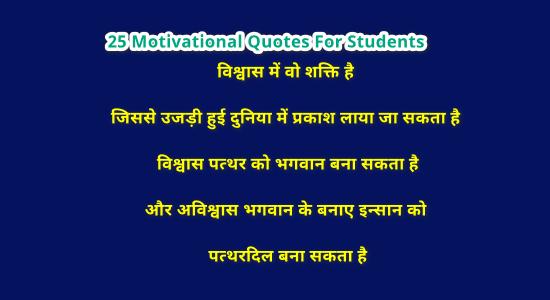 25 Motivational Quotes For Students {छात्रों के लिए प्रेरणादायक सुविचार}