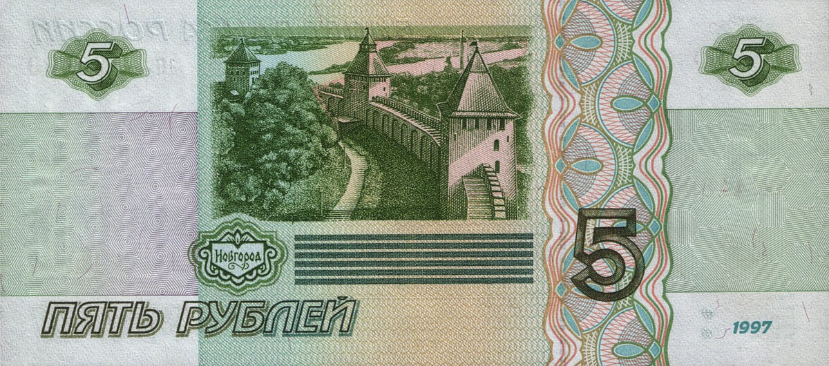 Russian banknotes 5 Ruble note 1997