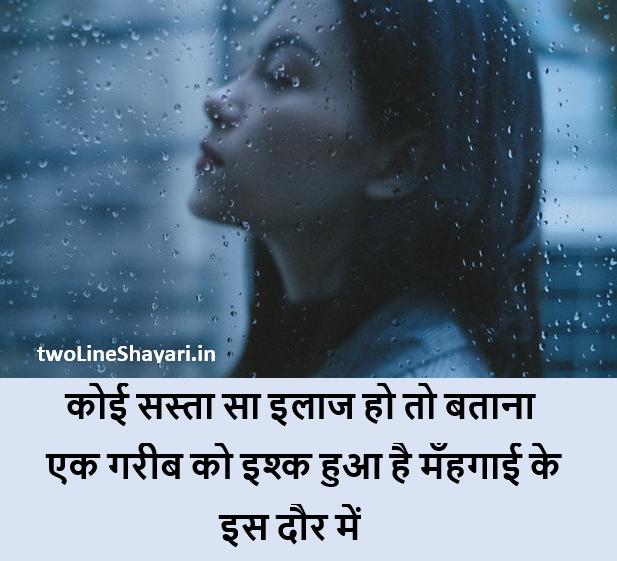 Aashiqui Shayari, Aashiqui Shayari Image, Aashiqui Shayari Pic