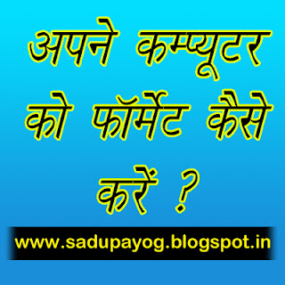 How-to-format-my-computer-laptop-PC-in-hindi-Sdupayog-Best-Hindi-Blog-For-internet-mobile-computer-technology-Facebook-Whats-App-online-earning-Tips-and-tricks