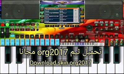Download skin org2017,télecharger skin korg2018