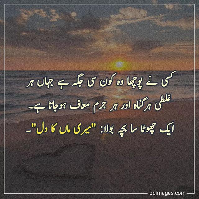 meri maa quotes in urdu