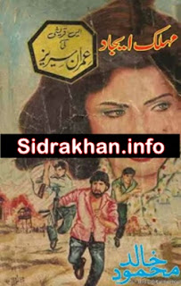 Mohlak Ejaad Imran Series