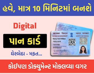 Get NEW pan card in just 10 minuts : How to apply online