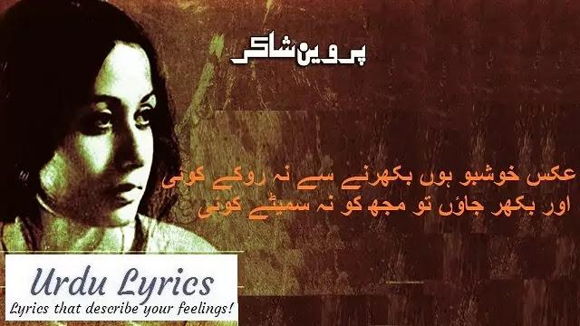 Aks E khushboo Hoon - Parveen Shakir - Urdu Ghazal Poetry