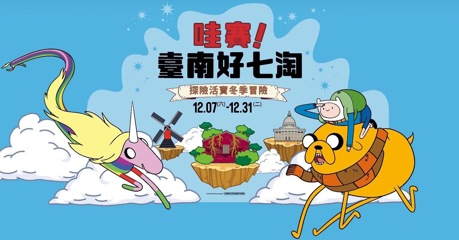 [活動] 探險活寶來台南囉!12/15安平樹屋粉絲見面會|哇賽!台南好七淘-探險活寶冬季冒險
