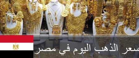 سعر جرام الذهب في مصر اليوم محدث   gold live chart