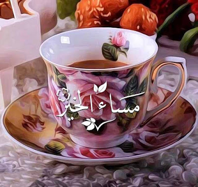 مساء الخير ، صور مسائية ، مساء الخير مع فنجان قهوة .