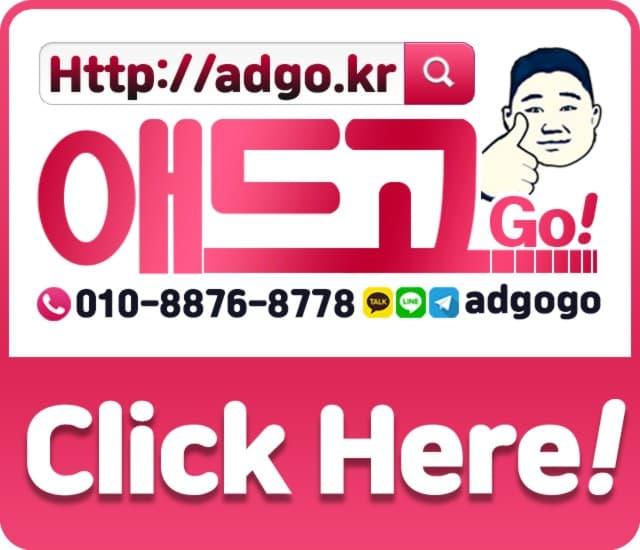 일산서구언택트광고