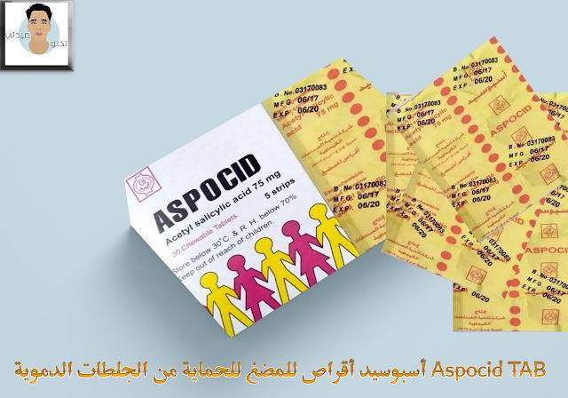Aspocid TAB أسبوسيد أقراص للمضغ للحماية من الجلطات الدموية