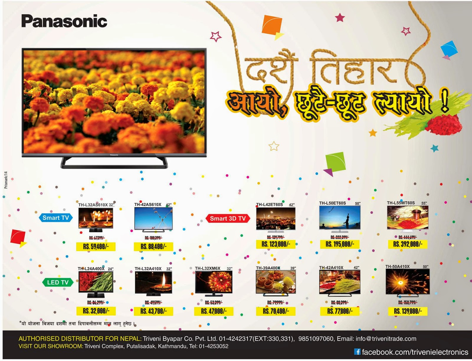 Panasonic Smart TV Price in Nepal