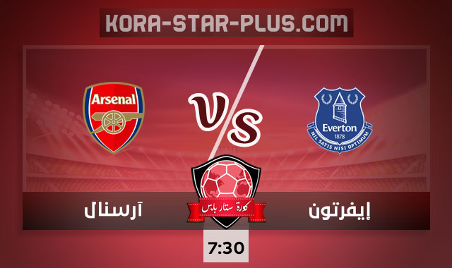 مشاهدة مباراة إيفرتون وآرسنال كورة ستار بث مباشر اونلاين لايف اليوم بتاريخ 19-12-2020 الدوري الانجليزي