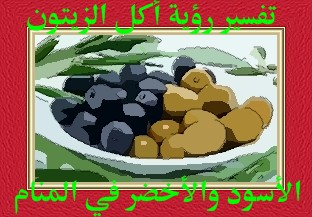 Interpretation of eating black and green olives Eating black and green olives in a dream for a single girl, a married woman, and a pregnant woman