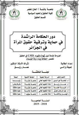 أطروحة دكتوراه: دور الحكامة الراشدة في حماية وترقية حقوق المرأة في الجزائر PDF