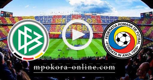 مشاهدة مباراة ألمانيا ورومانيا بث مباشر كورة اون لاين 28-03-2021 تصفيات كأس العالم