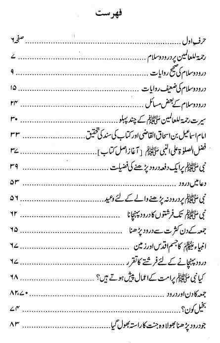 Fazail Darood-O-Salam