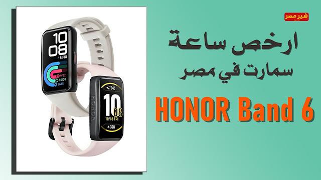 مميزات ساعة HONOR Band 6