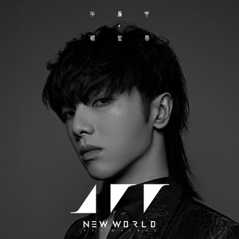 Hua Chenyu – New World