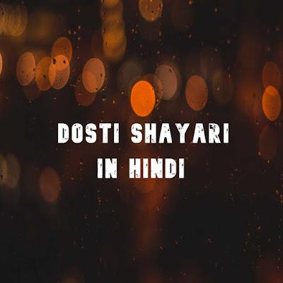 {Latest} Hindi Shayari Dosti | Dosti Shayari Images