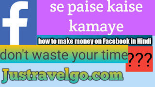 Facebook se paise kaise kamaye, Facebook ki Puri jankari, make money FB in Hindi