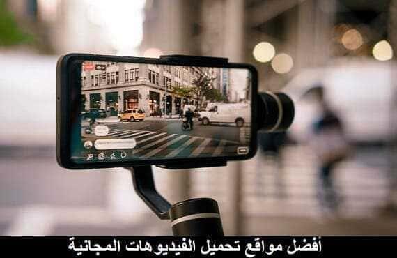 فيديوهات مجانية وبدون حقوق