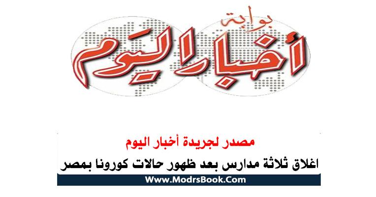 اغلاق 3 مدارس بسبب كورونا في مصر