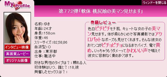 Pacific Girls No.772 Yuki 04070
