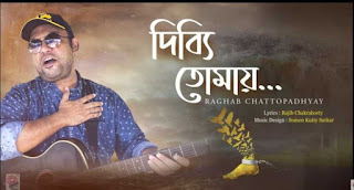 Dibbi Tomaye song lyrics Raghab chatterjee