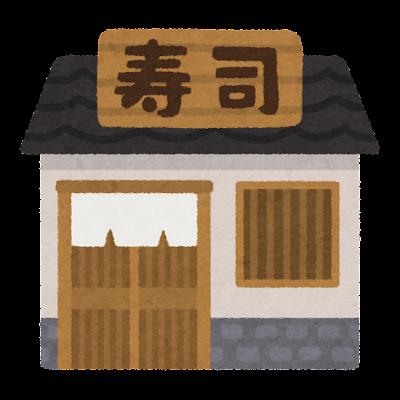 寿司屋の建物のイラスト