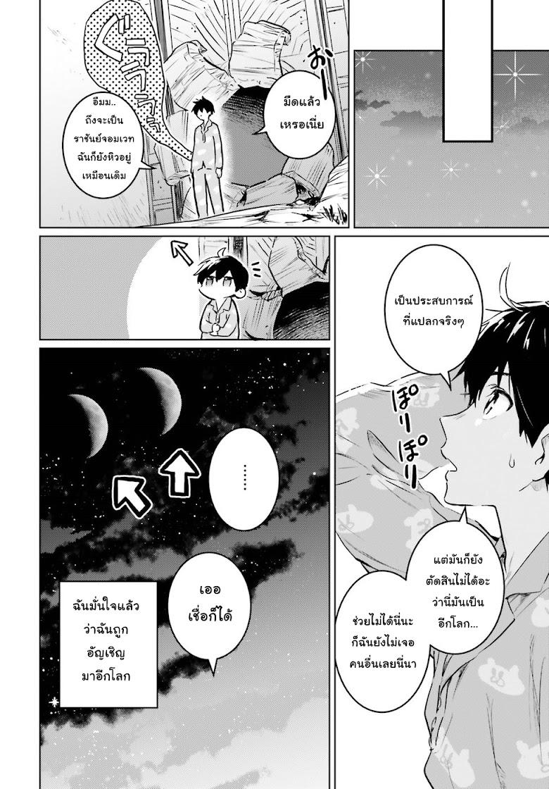 Hametsu no Madou Ou to Golem no Ban Kisaki - หน้า 27