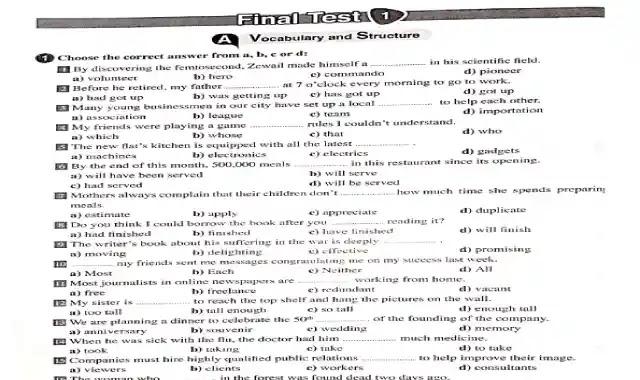 15 امتحان لغة انجليزية للصف الثالث الثانوى 2020 من كتاب جيم