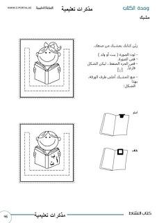 41 - هدية الى الاولياء :كتاب النشاط قص و لصق