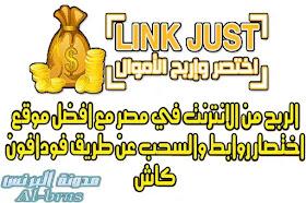 الربح من الانترنت في مصر مع افضل موقع اختصار روابط والسحب عن طريق فودافون كاش